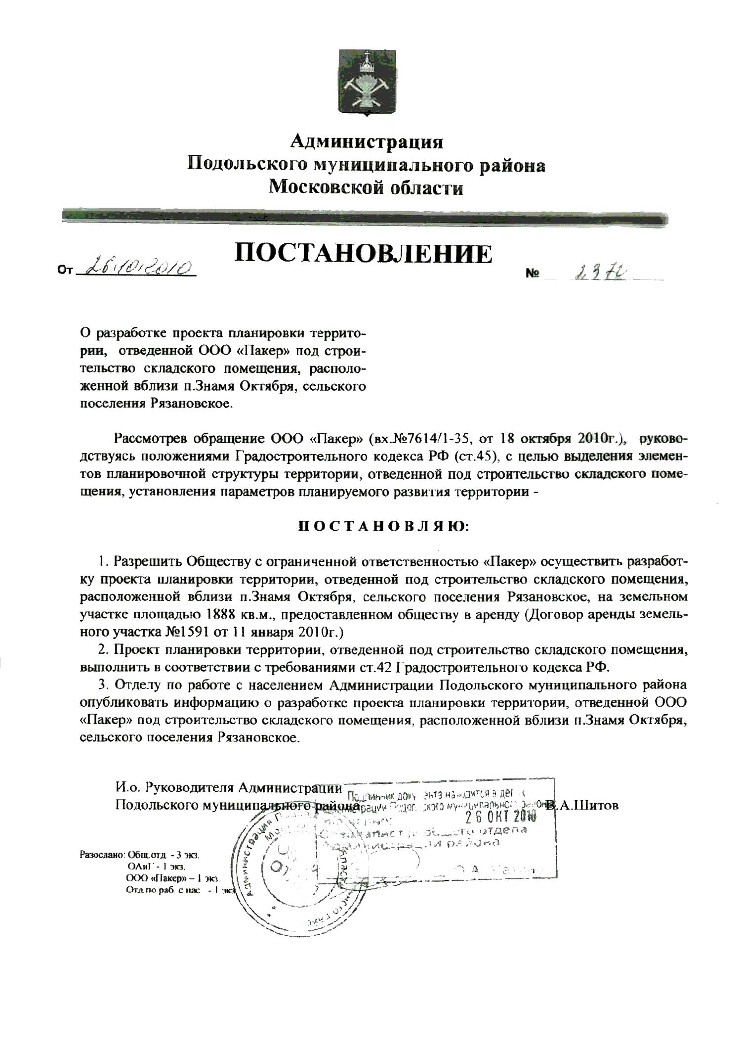 Согласование проекта планировки территории